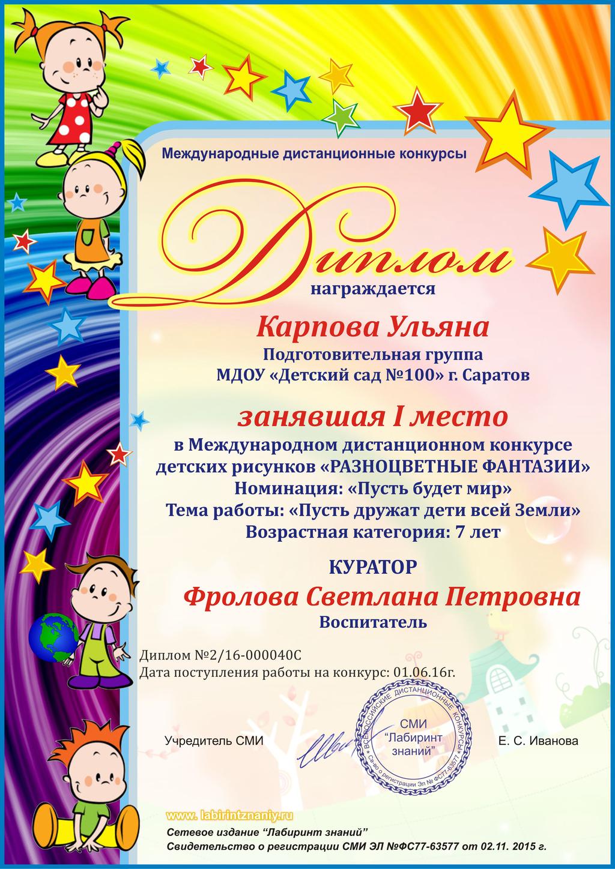 Детский конкурс возрастные категории